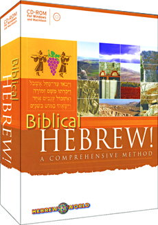Biblical Hebrew box